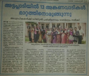 Article on our training in newspaper of Kerala
